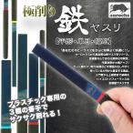 [aurochs]  極削り鉄ヤスリ 平形 単目 金属 精密 プラスチック専用 オーロックス