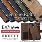 Zenfone3 ultra ZU680KL ケース 手帳型 ASUS ゼンフォン3 ウルトラ 分離式 ヴィンテージ レザー セパレート ReZuell. SEPARATE CASE