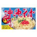 沖縄そば 半生麺4食入 沖縄 お土産 あさひ