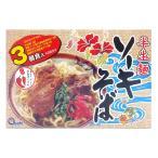 ソーキそば 半生麺3食 沖縄 沖縄土産 沖縄そば あさひ