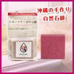 ドラゴンフルーツ石鹸/100g グローバルボタニク