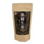 沖縄土産 黒糖生姜 200g 粉末タイプ - 黒糖しょうが湯 沖縄土産 沖縄特産品 琉球黒糖