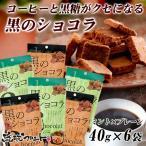 黒のショコラ 40g /  アソート 6袋 ( コーヒー味 3+