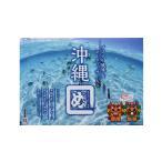 沖縄めんべい(ラフテー風味&シークヮーサー入り)2枚x8袋