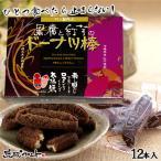 沖縄土産 黒糖ドーナツ棒 黒糖と紅芋のドーナツ棒 ドーナツ棒 フジバンビ 紅芋 12個入