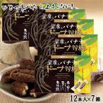 沖縄土産 黒糖ドーナツ棒 ドーナツ棒 フジバンビ バナナ 12個入 黒糖6個×バナナ6個×7箱 沖縄お土産 黒糖お菓子 ドーナツ 送料無料