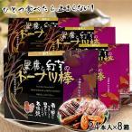 送料無料 黒糖と紅芋のドーナツ棒 24袋入×8個セット 沖縄土産 沖縄 お土産 黒糖 紅芋 ドーナツ棒 フジバンビ 琉球フロント