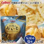 自慢のおいも 石垣の塩 味 26g 沖縄限定 沖縄土産 おいも カルビー スナック菓子
