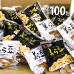 沖縄土産 美ら豆 黒糖×島胡椒ミックス100袋入黒糖味10gx50袋 島胡椒味10gx50袋 黒糖菓子 豆菓子 そら豆 お菓子