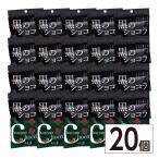 バレンタインチョコ 沖縄土産 黒のショコラ40gx20袋 コーヒー味 加工黒糖菓子 黒糖 チョコ