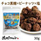 チョコ黒糖 ピーナッツ ちょこっぴー。 塩味 30g 沖縄 黒糖 豆菓子 琉球黒糖