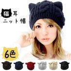 猫耳 ニット帽 ニットキャップ ベレー帽 帽子 ハット レディース ネコ ねこ ケーブル編み(全6色)きらきら