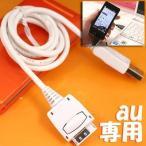 【未使用outlet】携帯電話 充電+データリンクケーブル au対応