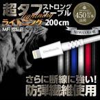 未使用outlet 超タフLightningケーブル iPhone 充電ケーブル 2m 送料無料