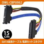 【未使用outlet】SATA延長ケーブル 電源セット コネクタ 15cm OWL-CBPU062