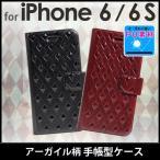 アーガイル柄エンボス加工 手帳型スマホケース iPhone6 6s対応  OWL-CVIP612 未使用品 outlet