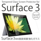 未使用outlet タブレット Surface3用 液晶保護 強化ガラス