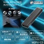 ORICO M.2 SSDケース USB-C to NVMe M-Key/B&M KeyN vmeのみ対応 USB 3.1 Gen2 10Gbps 外付けケース ABS+アルミ材質  M2PV-C3-BK-EP