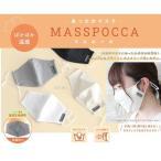 北欧テイストマスク MASSPOCCA -マスポッカ-