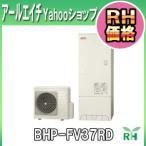 日立 エコキュート EQ 最安 高効率 ナイアガラ出湯 BHP-FV37RD フルオート 370L 激安