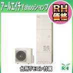 日立 エコキュート EQ 最安 給湯専用 BHP - Z37RU 台所リモコン付 370L 旧型番 Z37PU1 激安