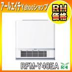 送料無料 リンナイ 暖房機器 最安 温水ルームヒーター(ファンコンベクタ) RFM-Y40EA コンパクトタイプ 暖房能力3.9kW