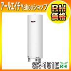 送料無料 三菱電機 電気温水器 最安 SR-151E 給湯専用 マイコンレス 標準圧力型 ワンルームマンション向け 屋内専用型  リモコン取付不可