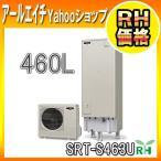 三菱 エコキュート SRT-S463U 本体のみ  一般地 Sシリーズ 高効率 フルオートW追いだき 角型 460L