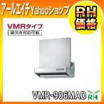 タカラスタンダード VMR-906MAD L V 梁欠き対応可能 シロッコファン ブース型レンジフード VMR-905MADの後継品