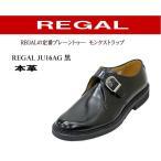 リーガル アウトレット ビジネスシューズ メンズ リーガルREGAL  JU16黒AG モンクストラップ 靴 プレーントゥー