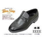 ボンステップN119黒4E幅広 本革 軽量 ビジネスシューズ 紳士靴