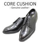 ビジネスシューズ  メンズ CORE CUSHION 17002 黒 靴  コアクッション 本革  ストレートチップ