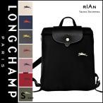 ロンシャン Longchamp リュック バッグ ナイロン ル プリアージュ クラブ バックパック レディース