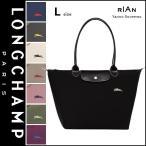 ロンシャン Longchamp トートバッグ ナイロン レディース ル プリアージュ クラブ トップハンドルバッグ L