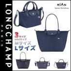ロンシャン Longchamp トートバッグ Tres Paris ネイビー MINI Sサイズ Lサイズ レディース