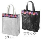 【ゆうメール配送可能】【2色から選べる】【AMICA MODA】トートバッグ・手提げバッグ チュール 縦A4  BL-321