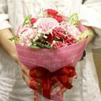 【5/10から5/31の間で指定できます】【5月限定】【送料無料】誕生日に贈る花束♪カーネーションと季節のお花のブーケ 色が選べます♪ FL-5GT-1