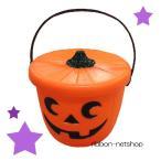 ★ハロウィン HALLOWEEN★かぼちゃ・バケツ パンプキンプラバスケット HALL-91