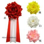 リボン徽章・記章 【高級】【4色から選べます】【便利な1個売り】バラ(大) KISYO-01