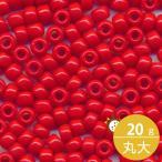 ミユキ 丸大 シードビーズ 8/0 約3.0mm #408(#743) 赤ギョク 20グラムバラ 約780粒入り