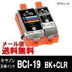 BCI-19BK+BCI-19LCR ブラック+カラー 1セット キヤノン 互換インク カートリッジ 対応機種 PIXUS iP110 iP100 mini360 mini260