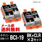 ショッピングPIXUS BCI-19BK+BCI-19LCR ブラック+カラー 2セット キヤノン 互換インク カートリッジ 対応機種 PIXUS iP110 iP100 mini360 mini260