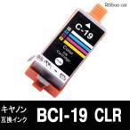 BCI-19CLR カラー CANON キヤノン 互換インクカートリッジ 対応機種 PIXUS iP110 iP100 mini360 mini260