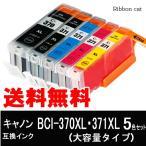 BCI-371XL+BCI-370XL(顔料大容量) キヤノン 互換インク カートリッジ 5色セット ICチップ付 BCI370XL BCI371XL