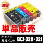 CANON キャノン BCI−320+321互換インクカートリッジ 単品販売 20BK/321BK/321C/321M/321Y/321GY