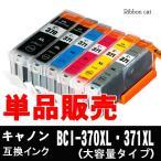 BCI-371XL+370XL CANON キヤノン 互換インクカートリッジ 単品販売 BCI371XL BCI370XL