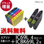 IC4CL69 IC69 EPSON エプソン 互換インクカートリッジ4色セット(ブラック増量タイプ)+ICBK69L2個(6個セット) IC69 IC4CL69