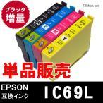 プリンター インク エプソン ic4cl69 ICBK69 ICC69 ICM69 ICY69