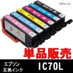 IC6CL70L IC70L EPSON エプソン 互換インクカートリッジ 単品販売 IC6CL70 IC70