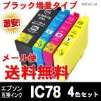 ショッピングエプソン IC4CL78 IC78 エプソン互換インクカートリッジ 4色セット ブラック増量タイプ 対応機種 PX-M650A PX-M650F IC78 IC4CL78